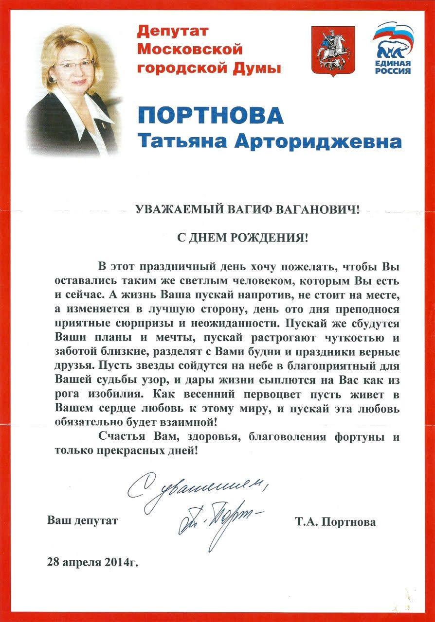 Поздравление с днем села депутата